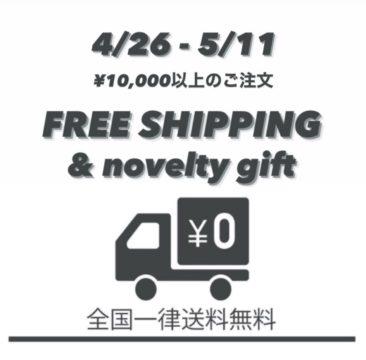 ***<4/26-5/11>¥10,000以上ご注文 送料無料期間&ノベルティプレゼント***