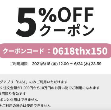 【6/18~6/24 期間限定!】オンラインストア5%OFFクーポンをプレゼント!